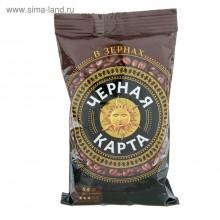 """Кофе """"Черная Карта"""", зерновой, мягкая упаковка, 100 г"""