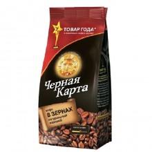 Кофе Чёрная карта Зерно 250г